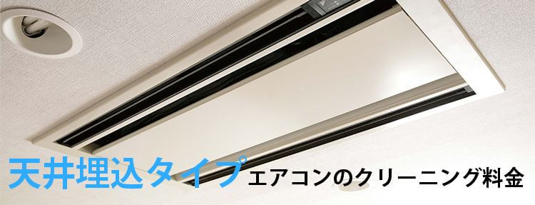 天井埋込タイプエアコンのクリーニング料金