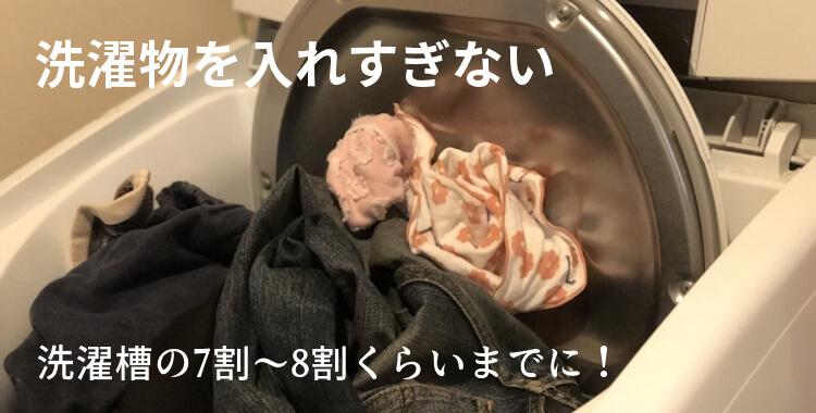 洗濯物を入れすぎない