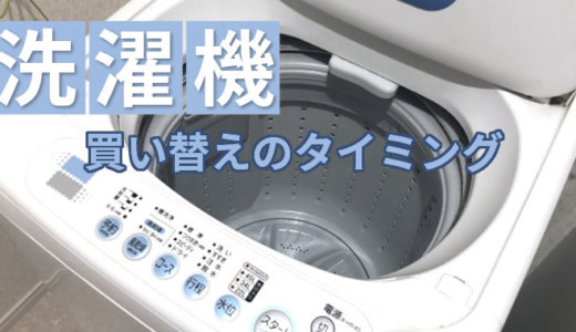 洗濯機の寿命は何年が目安?買い替えのタイミングを知っておこう