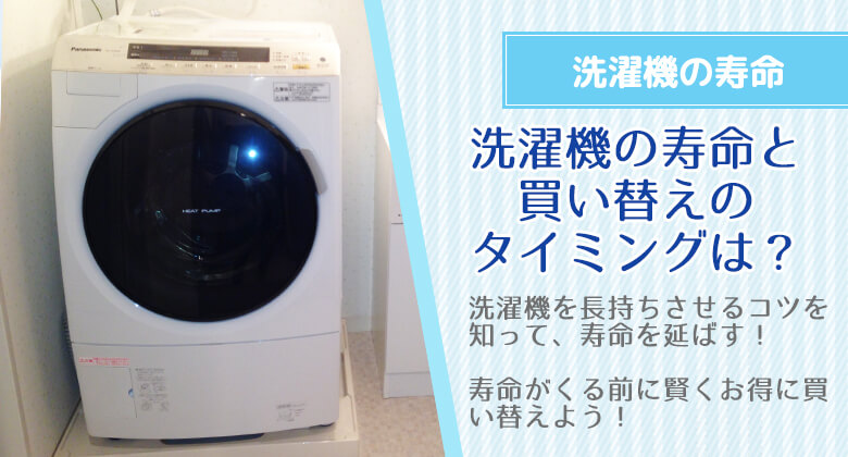 洗濯機寿命TOPバナー