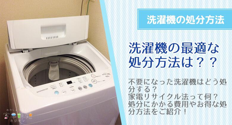 洗濯機の処分方法TOPバナー