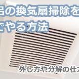 お風呂の換気扇掃除を自分でやる方法!外し方や分解の仕方も伝授