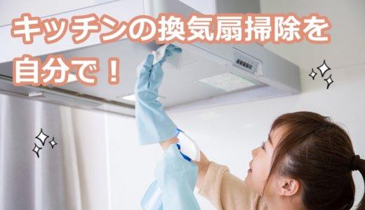 キッチンの換気扇(レンジフード)掃除を自分で!油汚れを1発できれいに