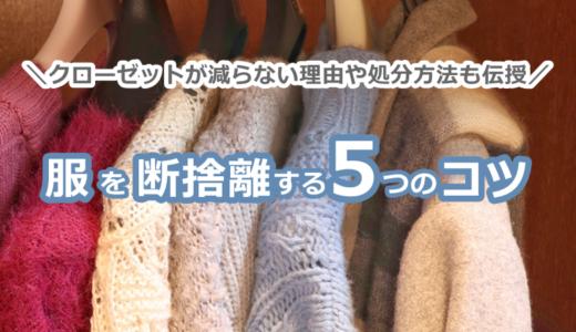 服を断捨離する5つのコツ!クローゼットが減らない理由や処分方法も伝授