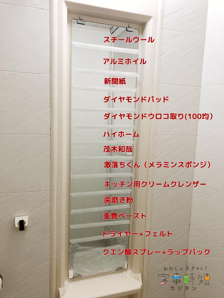 風呂鏡の水垢・ウロコ取りをガチで試した一覧