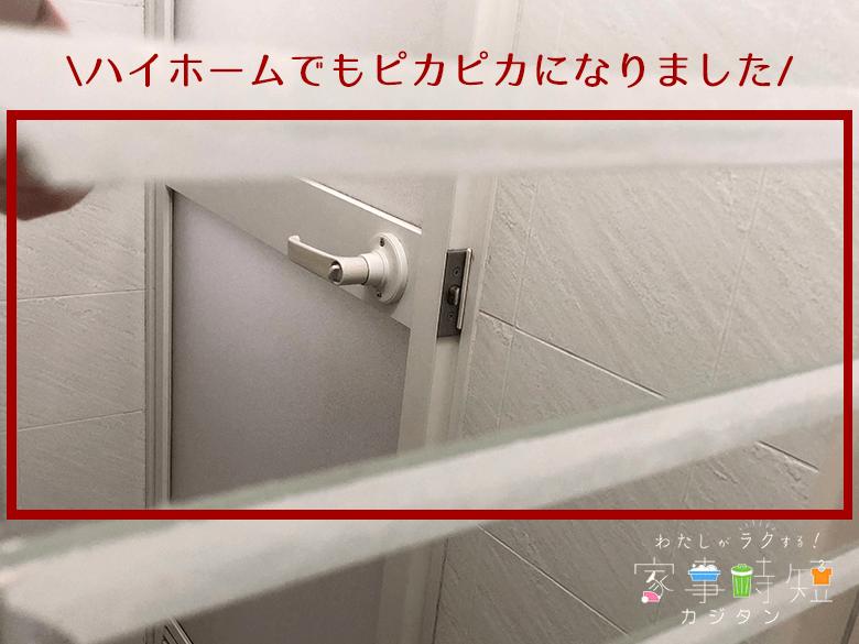 """ハイホームで磨いた後の鏡"""""""""""