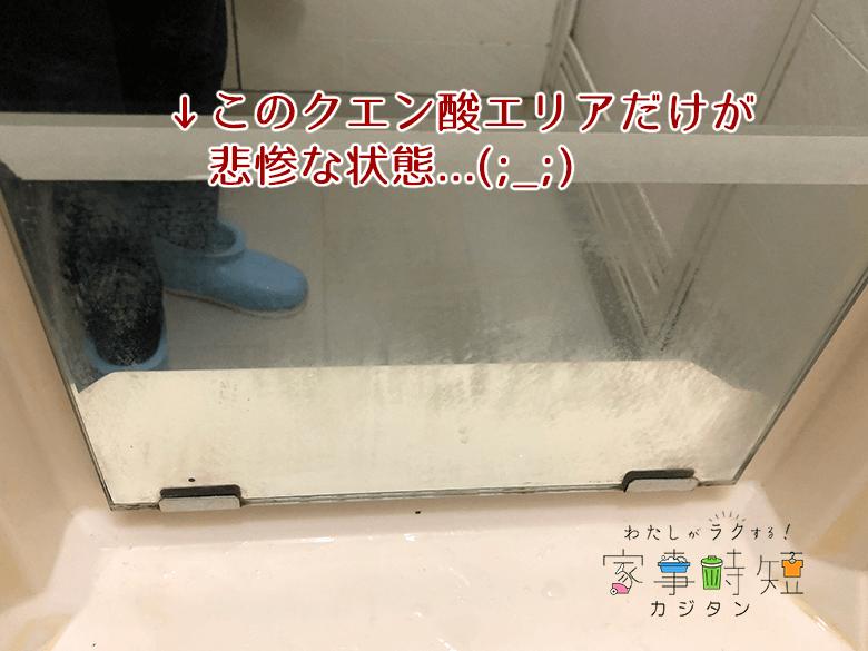 クエン酸で取れなかった鏡のウロコ
