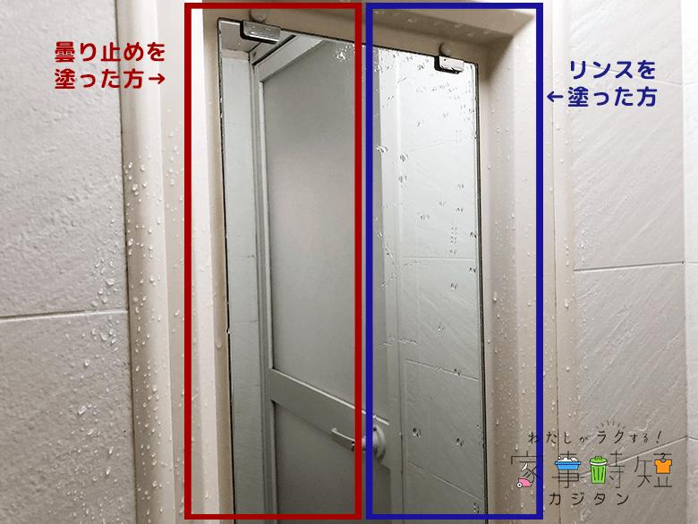 浴室鏡曇り止め検証結果