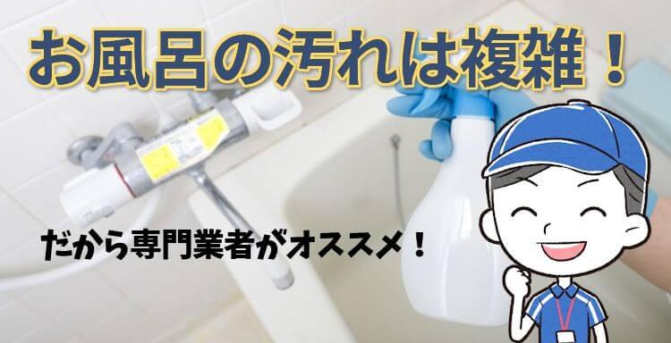 お風呂の汚れは複雑
