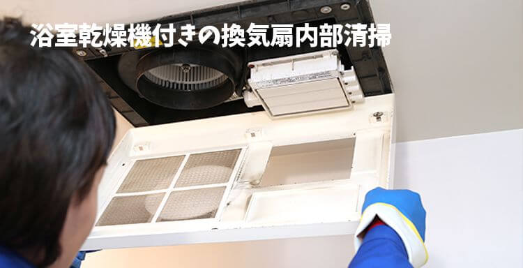 浴室乾燥機付きの換気扇内部清掃