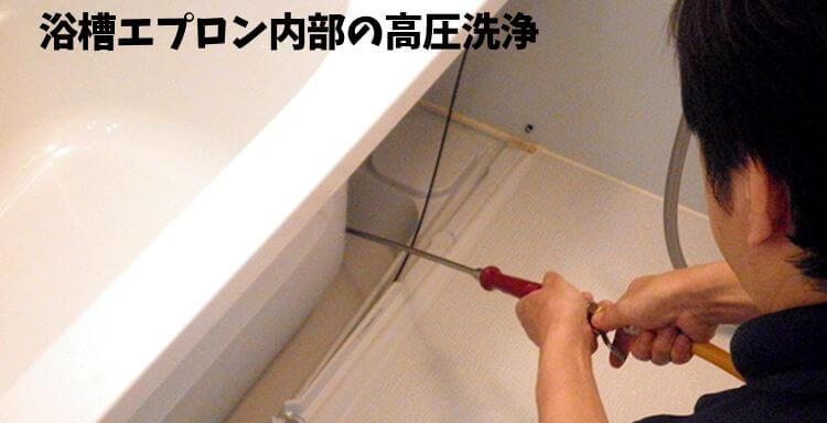 浴槽エプロン内部の高圧洗浄