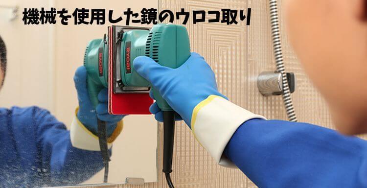 機械を使用した鏡のウロコ取り