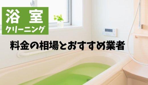 浴室クリーニング料金相場!風呂掃除はどの業者を選ぶのがおすすめ?