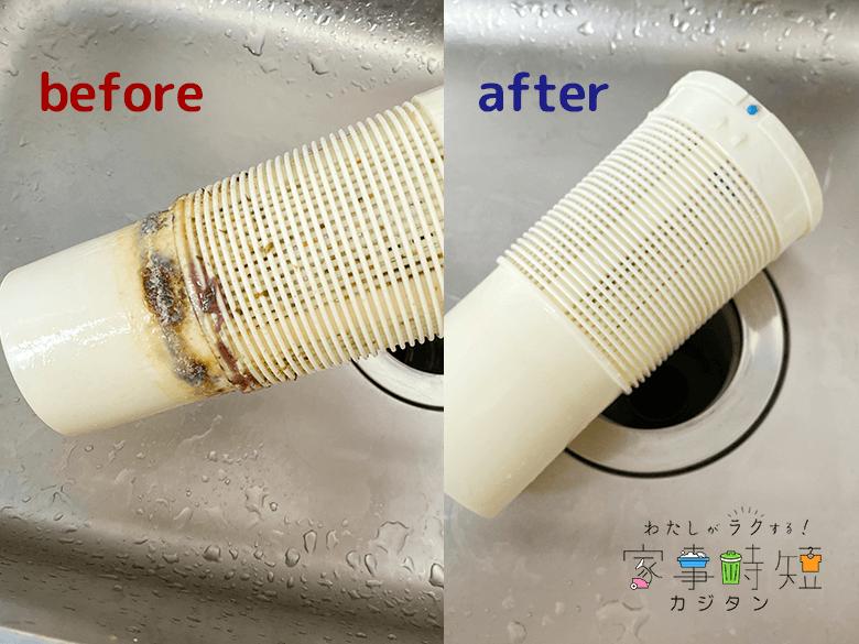 キッチン排水口掃除ビフォー・アフター