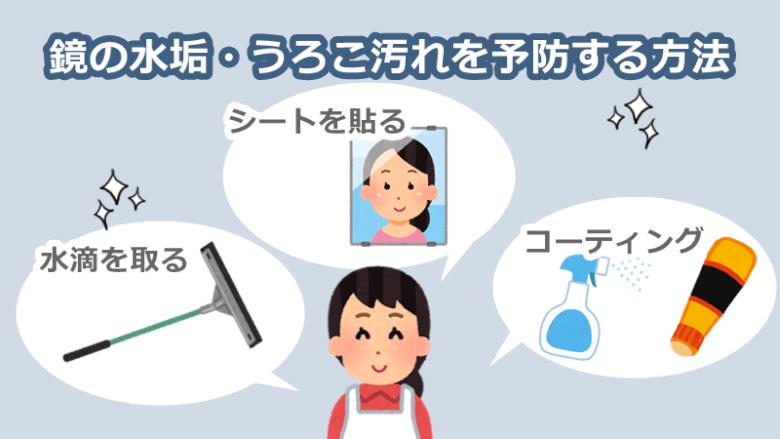 鏡の水垢・うろこ汚れを予防するには?