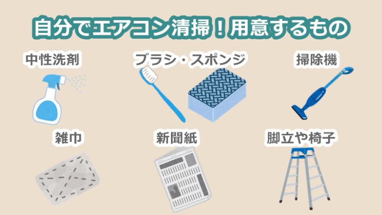 エアコン掃除を自分でやるときに用意するもの
