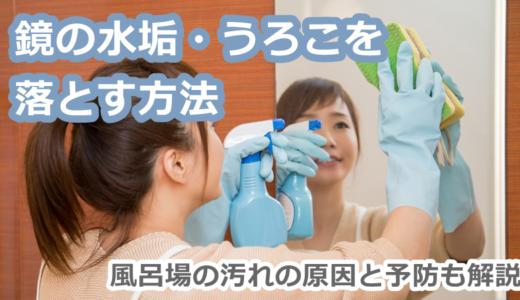 鏡の水垢・うろこを落とす方法!風呂場の汚れの原因と予防も解説