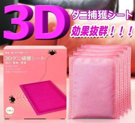 3Dダニシート