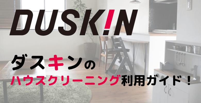 ダスキンのハウスクリーニング利用ガイド!