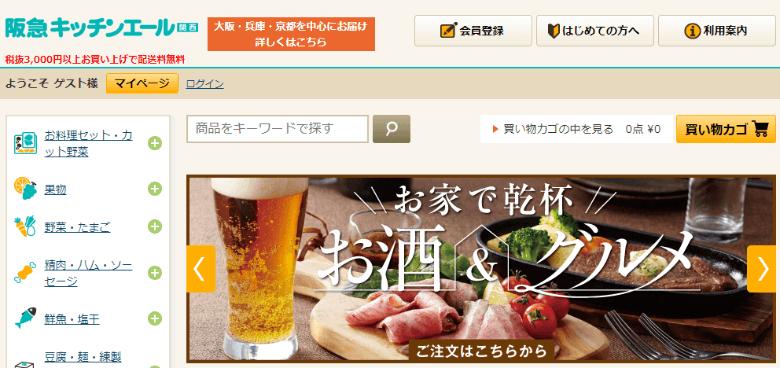 阪急キッチンエール