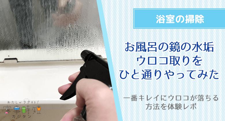 風呂鏡水垢・ウロコ取りトップバナー