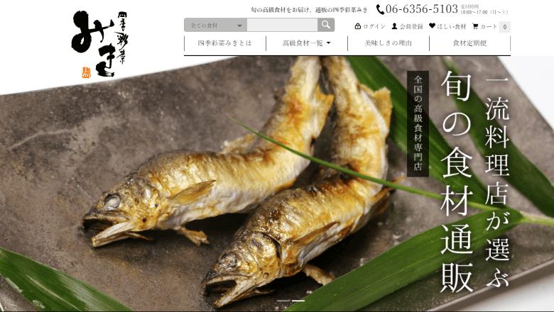 四季彩菜みき