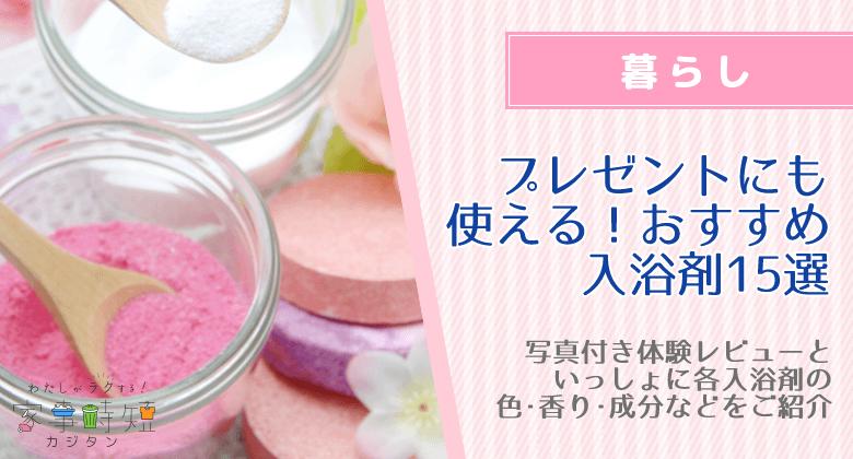 【疲労回復】入浴剤のおすすめ!プレゼントにも使える人気ランキング15選