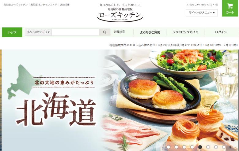 高島屋ローズキッチン