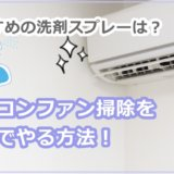 エアコンファン掃除を自分でやる方法!おすすめの洗剤スプレーも紹介