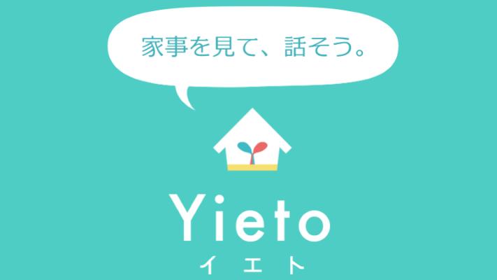 家事分担アプリyieto