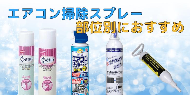 エアコン掃除スプレー【エアコンクリーナー】の選び方とファンなど部位別におすすめ