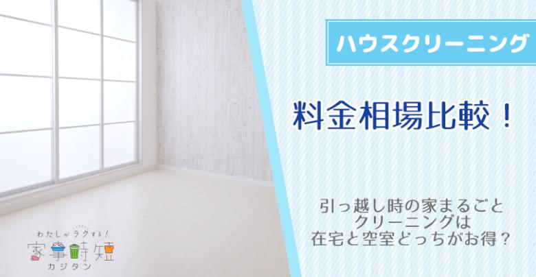 引っ越しの時の家をまるごとクリーニングの料金相場比較!在宅と空室どっちがお得?