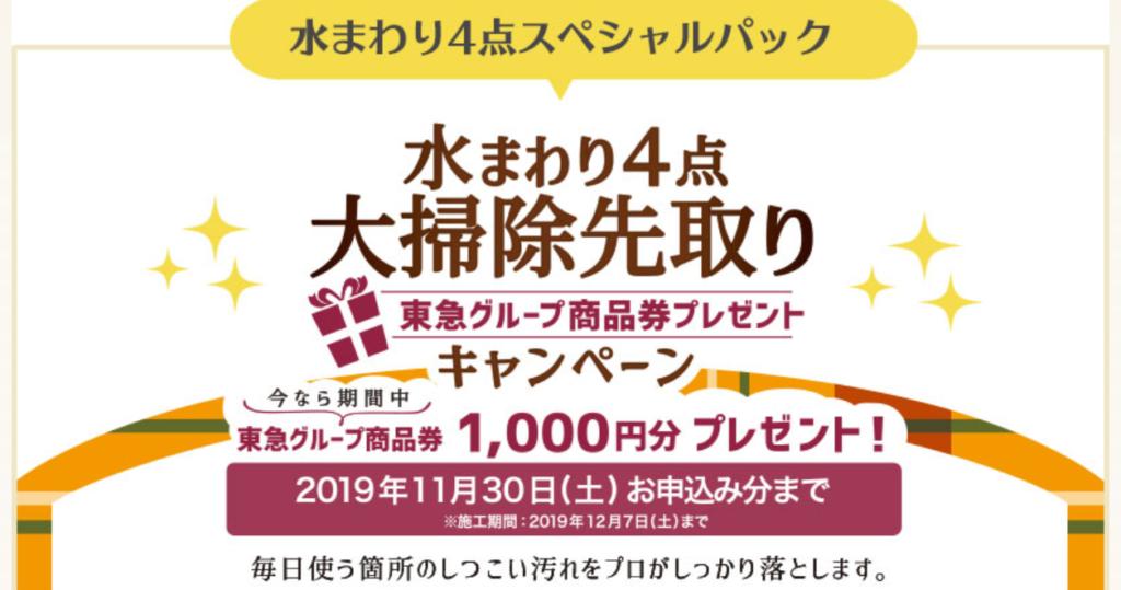 【東急ベル】水まわり4点大掃除先取りキャンペーン