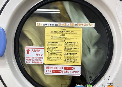 【羽毛布団をコインランドリーで洗濯してみた】失敗しない洗い方と乾燥のコツを画像つきで紹介!