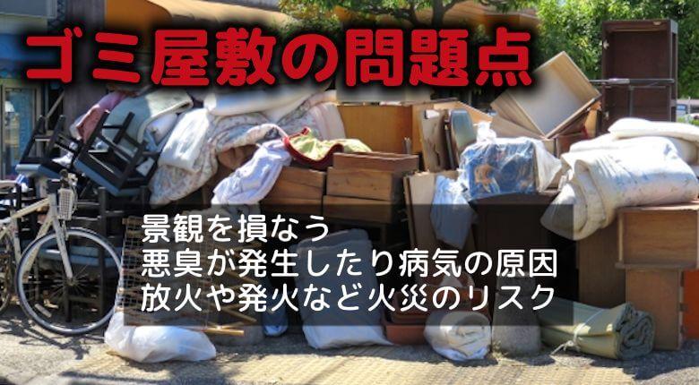 ゴミ屋敷の問題点