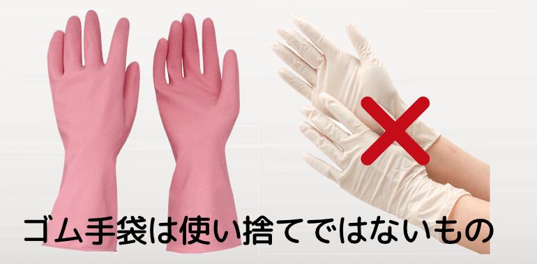 ゴム手袋は使い捨てではないもの