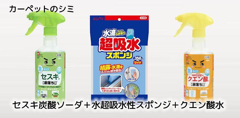 カーペットのシミには「セスキ炭酸ソーダ+水超吸水性スポンジ+クエン酸水」