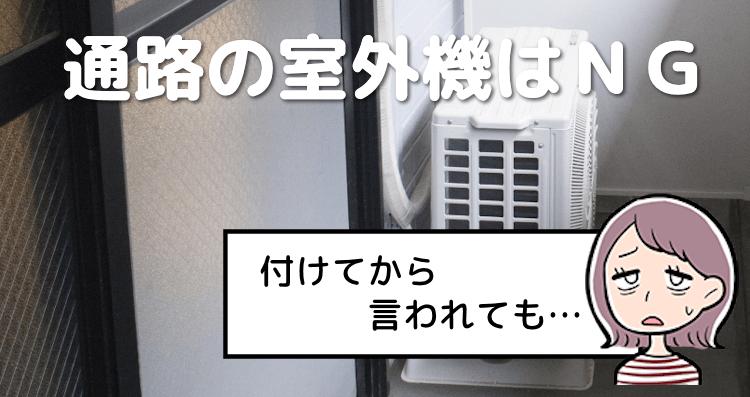 管理会社から突然「エアコン室外機を床に置いちゃダメ」と言われる