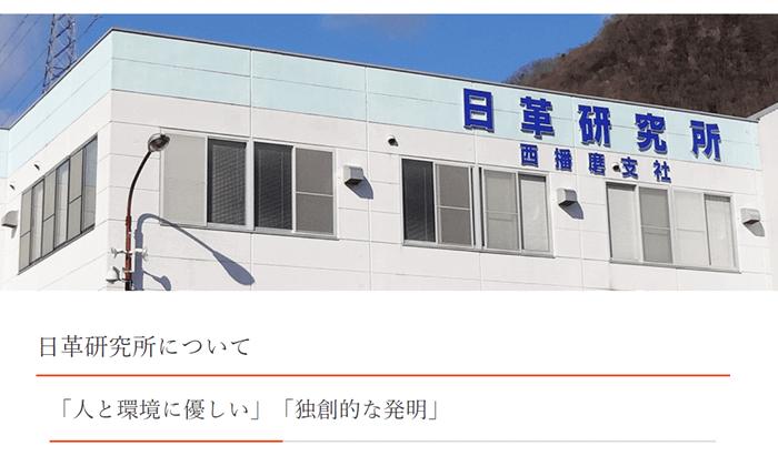 日革研究所
