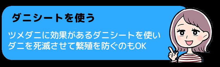 ツメダニ用の「ダニシート」でダニホイホイ!