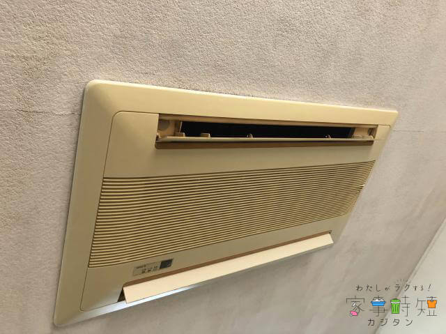 ダスキン 天井埋込エアコン 清掃