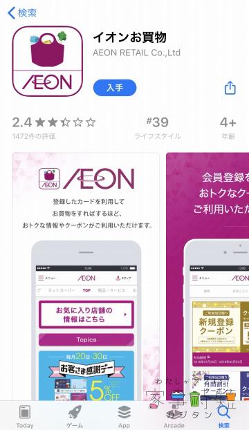 イオンネットスーパー アプリ