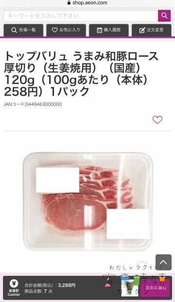 イオンネットスーパー 商品詳細