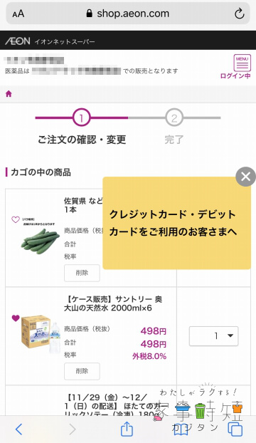 イオンネットスーパー お買い物 注文画面