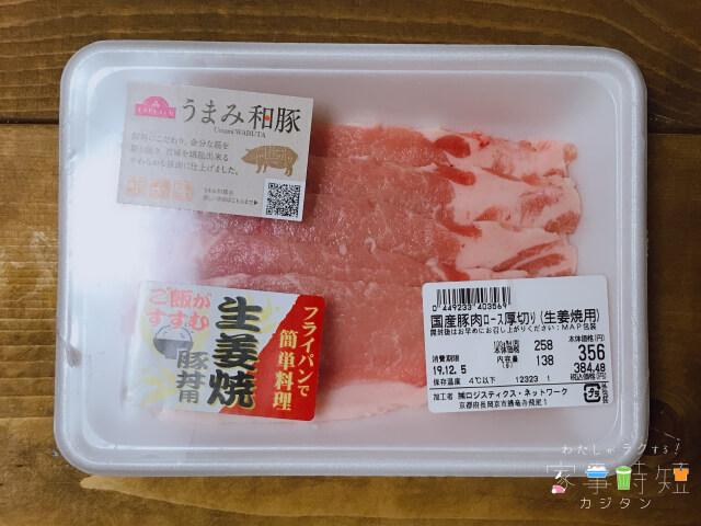 イオンネットスーパー 豚肉