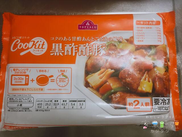 イオンネットスーパー 黒酢酢豚