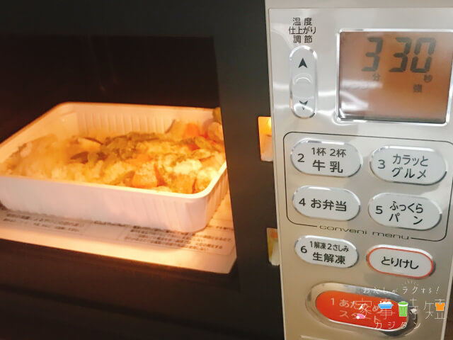 イオンネットスーパー 黒酢酢豚 電子レンジ加熱