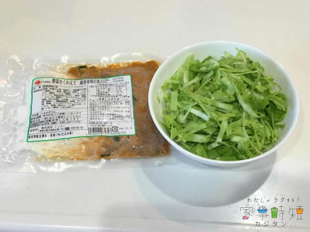 大地を守る会 野菜をくわえて 麻婆春雨の素 冷凍 材料