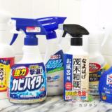 お風呂掃除の洗剤おすすめ比較20選!浴室・浴槽の水垢も簡単キレイ