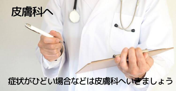 それでもかゆい場合や水疱が多い場合は皮膚科へ